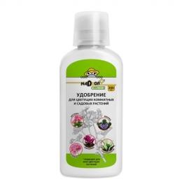 Жидкое минеральное удобрение для цветущих комнатных и садовых растений, 200 мл, Nadzor Garden